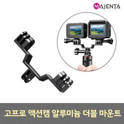 마젠타 고프로 액션캠 알루미늄 더블마운트