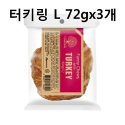 강아지 육포 개껌 강아지껌 애견껌 터키링 Lx3개