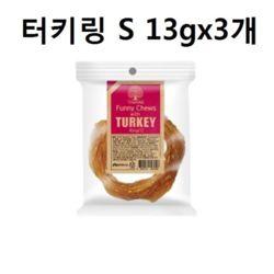애견영양간식 강아지 반려견 츄 터키링 S13gx3개