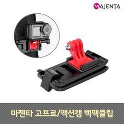 마젠타 고프로 액션캠 백팩클립