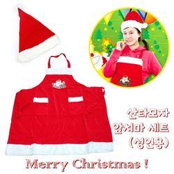산타 모자 앞치마 세트(성인용) 크리스마스 파티의상