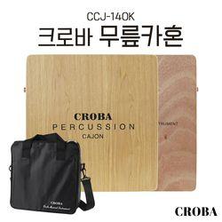 크로바 무릎카혼(내추럴) 학교 방과후 시니어악기 가방포함