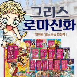 [아울북] 만화로읽는초등인문학그리스로마신화 (전19권)