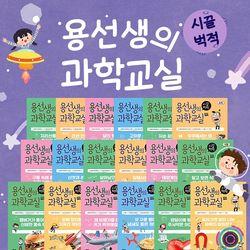 [사회평론] 용선생의시끌벅적과학교실 (전18권)