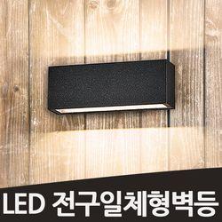(BL) 테마벽등2호실내벽등인테리어등포인트등
