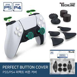 PS5 퍼펙트 버튼 커버
