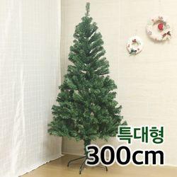 PVC트리 300cm특대형 인조 크리스마스트리