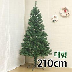 PVC트리 210cm대형 인조 크리스마스트리