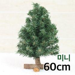 PVC 미니트리 60cm소형 인조 크리스마스트리