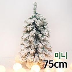 PV스노우 미니트리 75cm소형 인조 크리스마스트리
