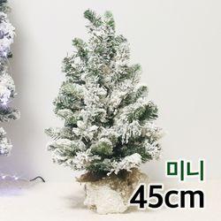 스노우 미니트리 45cm소형 인조 크리스마스트리