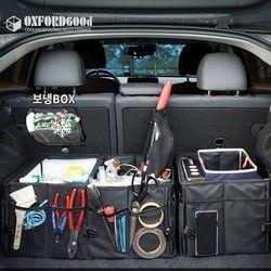 오토반 옥스퍼드 600D 접이식 정리함 AW-9549 트렁크