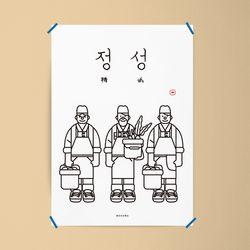 정성3 M 유니크 디자인 포스터 카페 식당 A3(중형)