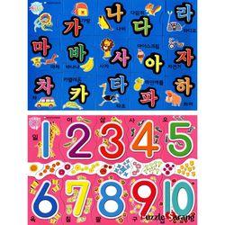 29 30피스 직소퍼즐 - 한글과 숫자 (2종) (큰조각)
