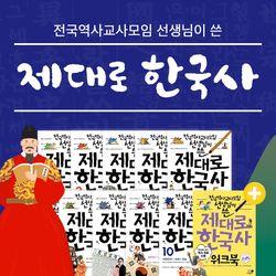 [휴먼어린이] 전국역사교육모임선생님이쓴제대로한국사 (전10권)