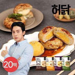 허닭 닭가슴살 함박스테이크 100g 혼합 3종 20팩