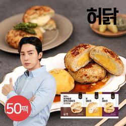 허닭 닭가슴살 함박스테이크 100g 혼합 3종 50팩