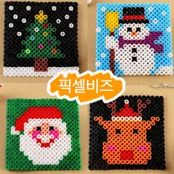 픽셀비즈-크리스마스만들기비즈공예미술만들기재료