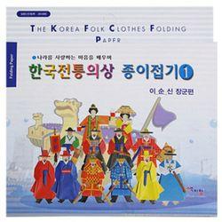 NEMO 한국전통의상 종이접기1 (이순신편)  색종이접기