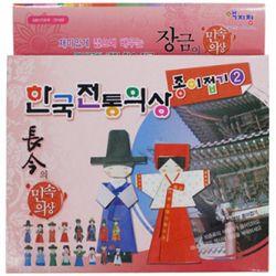 NEMO 한국전통의상 종이접기2 (장금이편)  색종이접기
