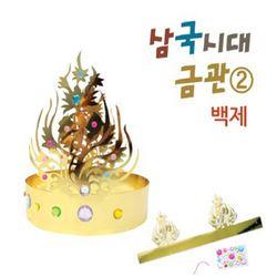NEMO 삼국시대 금관2 (백제)  전통 종이왕관만들기