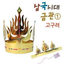 NEMO 삼국시대 금관1 (고구려)  전통 종이왕관만들기