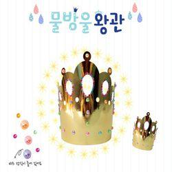 NEMO [왕관시리즈] 물방울왕관  전통 종이왕관만들기