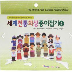 NEMO 세계전통의상 종이접기4형  색종이접기 다문화