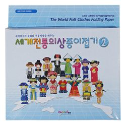 NEMO 세계전통의상 종이접기2형  색종이접기 다문화