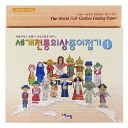 NEMO 세계전통의상 종이접기1형  색종이접기 다문화