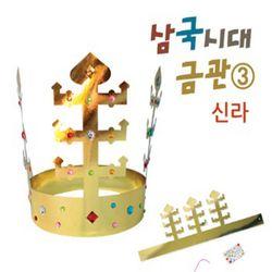 NEMO 삼국시대 금관3 (신라)  전통 종이왕관만들기