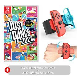 닌텐도 스위치 저스트댄스2021+조이콘 플렉시블 스핀 손목밴드
