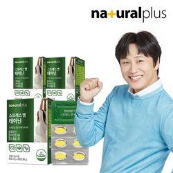 내츄럴플러스 스트레스엔 테아닌 60정 3박스(3개월분)