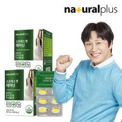 내츄럴플러스 스트레스엔 테아닌 60정 2박스(2개월분)