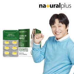 내츄럴플러스 스트레스엔 테아닌 60정 1박스(1개월분)