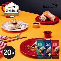 [교촌] 닭가슴살 브리또 3종 20팩