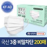 국산 다샵 참맑은 KF-AD 비말차단 마스크 200매