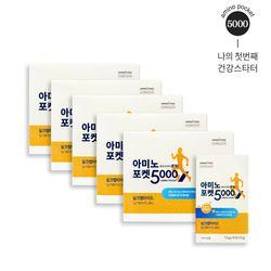 [무료배송] 아미노포켓5000 5세트 250포 필수아미노산