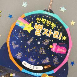 반짝반짝 별자리 돌림판북 1set(개별포장)