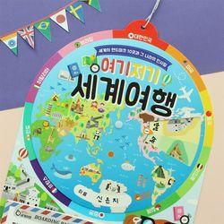 여기저기 세계여행 돌림판북 5set(일괄포장)