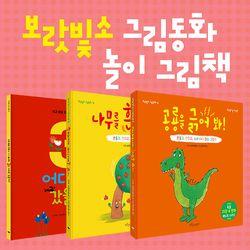 [보랏빛소어린이] 흔들고만지고소리내며읽는그림책+놀이그림책