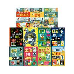 [어스본] 초등학생이 알아야 할 100가지 시리즈 11권세트