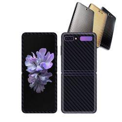 갤럭시 Z플립 5G 휴대폰 카본스킨 보호필름(샤프블랙) SM-F707N