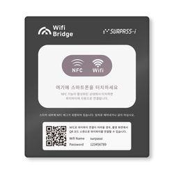 와이파이브릿지 QR 코드 촬영 NFC 터치 간편한 와이파이 연결