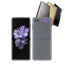 갤럭시 Z플립 5G 휴대폰 카본스킨 보호필름(시크그레이)