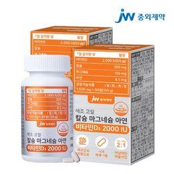 JW중외제약 칼슘 마그네슘 아연 비타민D 2000IU 2병