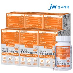 JW중외제약 칼슘 마그네슘 아연 비타민D 2000IU 6병