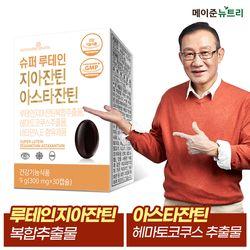 슈퍼 루테인지아잔틴 아스타잔틴 1박스(1개월분)