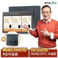 [쇼핑백1매] 슈퍼 루테인지아잔틴 아스타잔틴 선물세트(3박스3개월분)