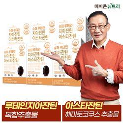 슈퍼 루테인지아잔틴 아스타잔틴 6박스(6개월분)